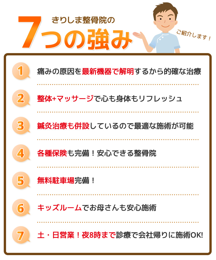 7つの強み